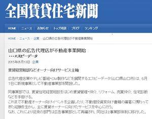 全国賃貸住宅新聞_弊社記事.JPG