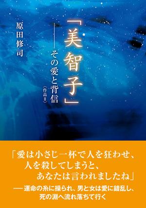 美智子_表紙.jpg