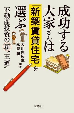 成功する大家さんは「新築賃貸住宅」を選ぶ.jpgのサムネイル画像