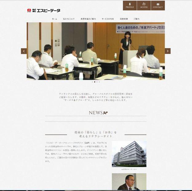 資産活用サイト(SAP)オープン...