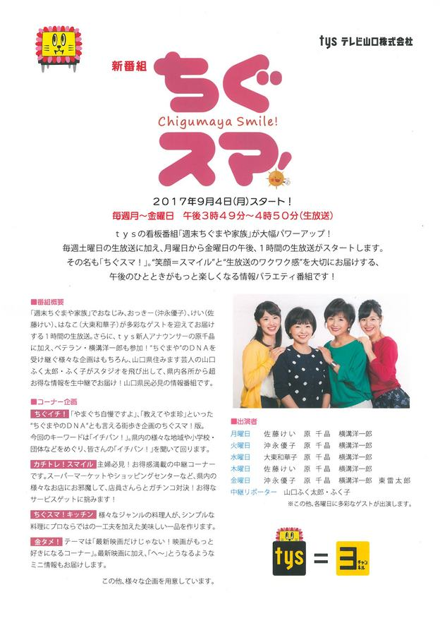 ちぐスマ2.jpg