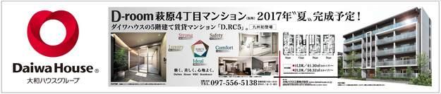 DH大分DRC5看板_トリミング版.jpg