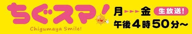 ちぐスマロゴ.JPGのサムネイル画像